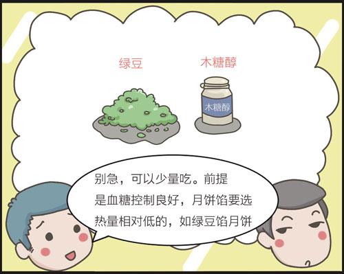 掌控糖尿病-中秋选好月饼血糖好漫画图七