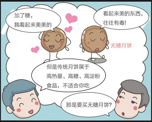 掌控糖尿病-中秋选好月饼血糖好漫画图五