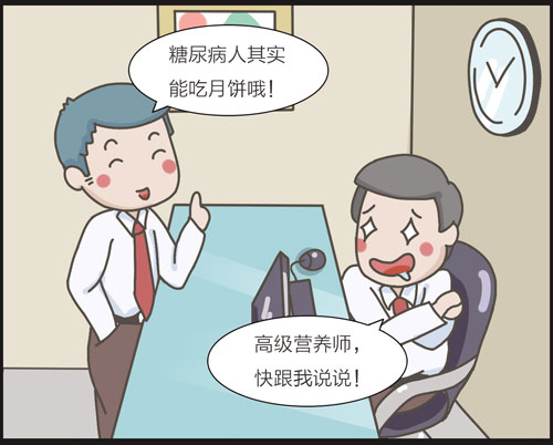掌控糖尿病-中秋选好月饼血糖好漫画图四