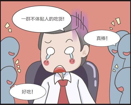 掌控糖尿病-中秋选好月饼血糖好漫画图三