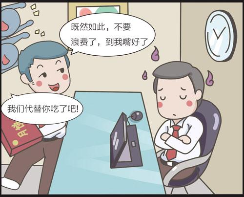掌控糖尿病-中秋选好月饼血糖好漫画图二