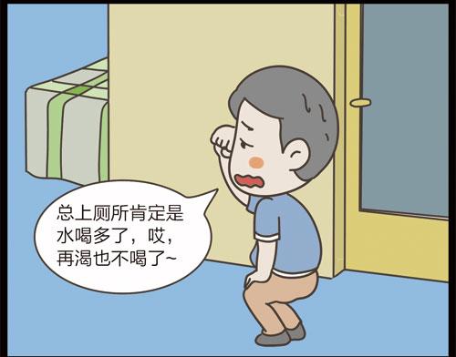 掌控糖尿病漫画-饮食篇喝水和多尿有关2
