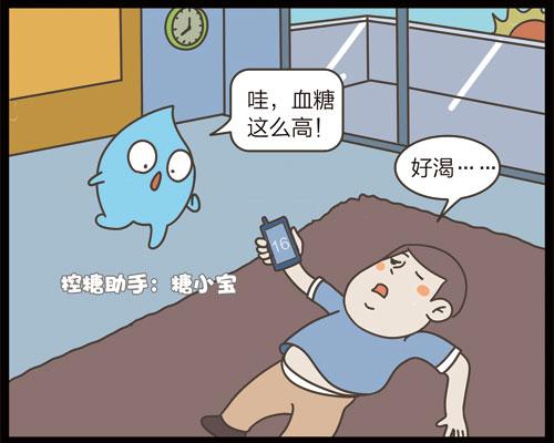 掌控糖尿病漫画-饮食篇喝水和多尿有关3