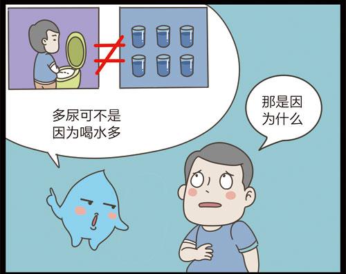 掌控糖尿病漫画-饮食篇喝水和多尿有关5