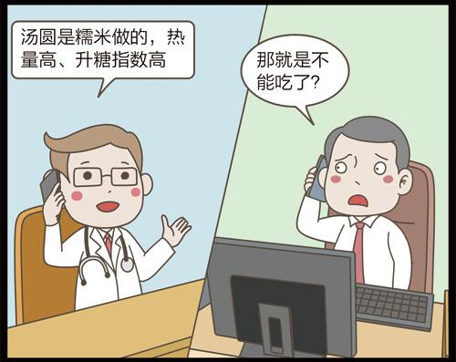 掌控糖尿病-饮食元宵篇漫画c