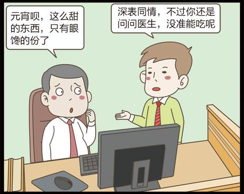 掌控糖尿病-饮食元宵篇漫画b
