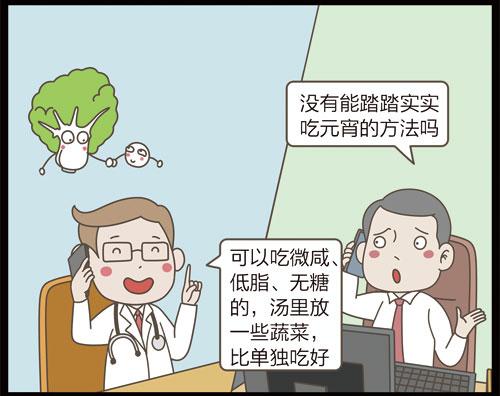 掌控糖尿病-饮食元宵篇漫画g
