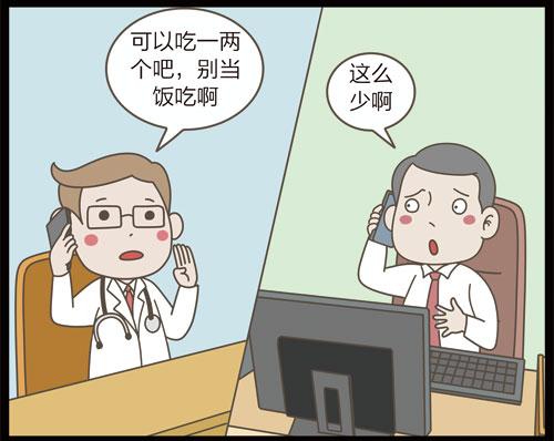 掌控糖尿病-饮食元宵篇漫画e
