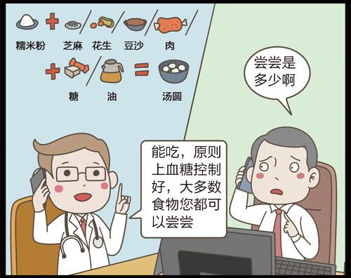 掌控糖尿病-饮食元宵篇漫画d