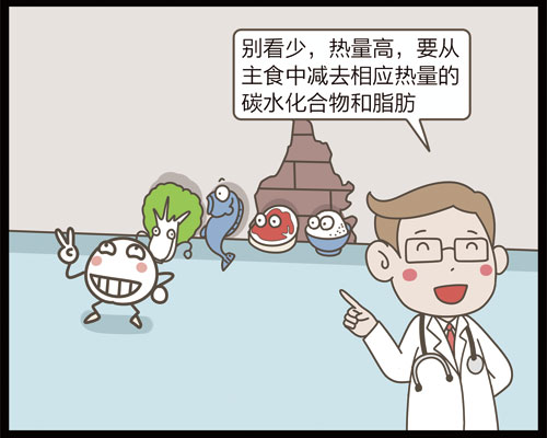 掌控糖尿病-饮食元宵篇漫画f