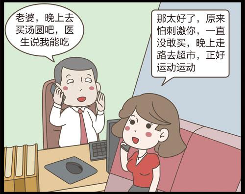 掌控糖尿病-饮食元宵篇漫画h