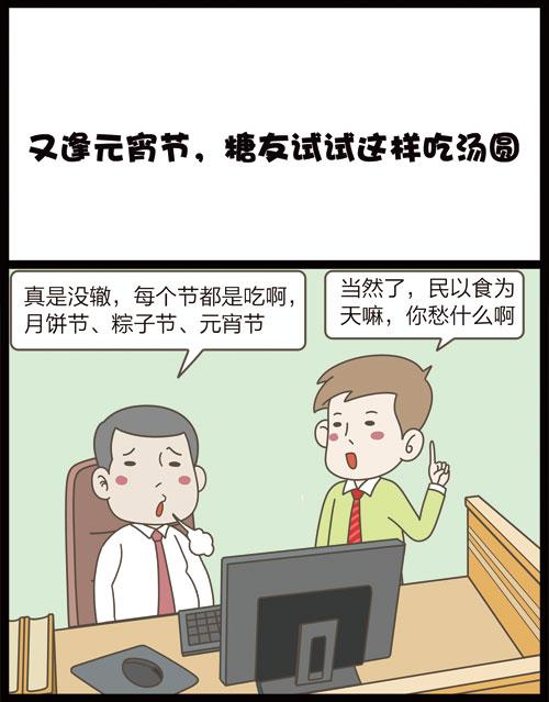 掌控糖尿病-饮食元宵篇漫画a